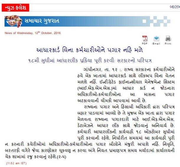Aadhar card Vagar Karmchario Ne Pagar Nahi Male