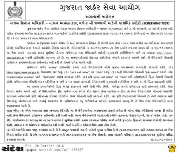 GPSC Nayab Mamlatdar / Dyso Hall Ticket 2016