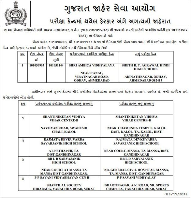 GPSC DYSO Dy Mamlatdar Exam Center Change Notification