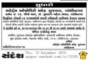 Sport Authority Gujarat District Coaches Exam Date Change