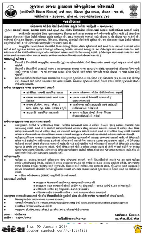Eklavya school admission 2017-2018 Notification
