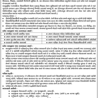 Eklavya school admission 2018-2019
