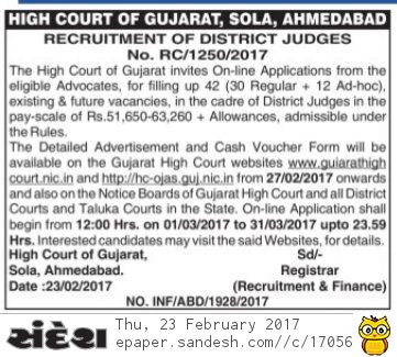 Gujarat High Court District Judge Recruitment 2017 Notification