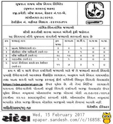Gujarat State Seed Corporation Ltd Recruitment 2017 Notification