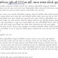 BAOU CCC Certificate Manya Ganashe