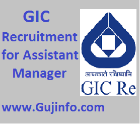 GIC Recruitment 2017