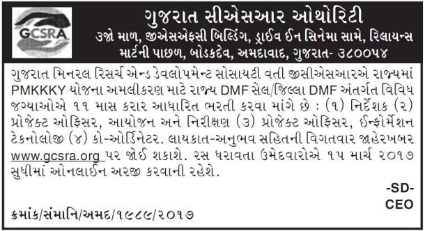 Gujarat CSR Authority Recruitment 2017