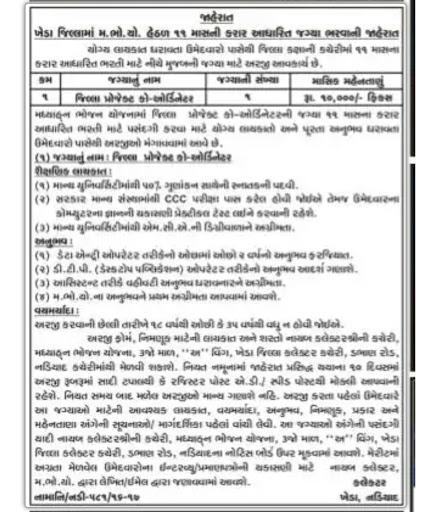 MDM Kheda Recruitment 2017