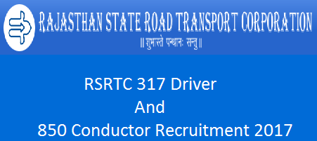 RSRTC Recruitment 2017