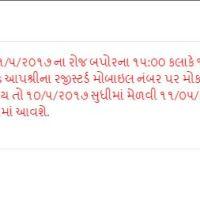 RTE Gujarat Seat Allocation