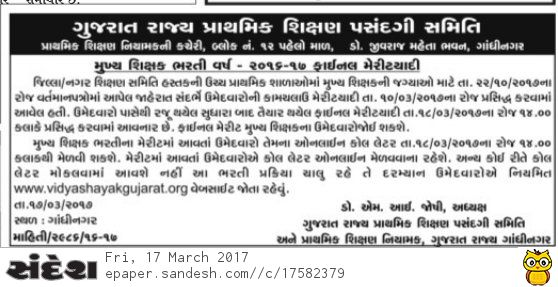 htat final merit list call letter 2017