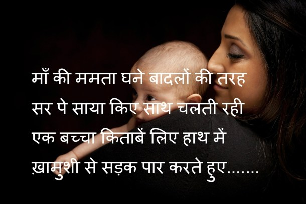 happy mothers day quotes in hindi