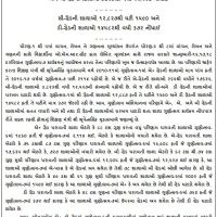 gunotsav result press note