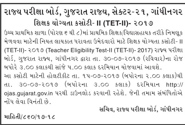 tet 2 hall ticket 2017