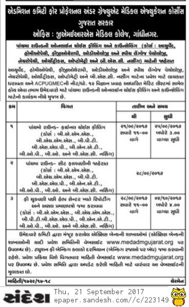 Gujarat Medical Admission 5th round