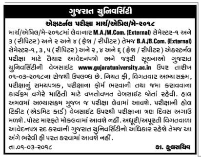 Gujarat University Exam Form March-April 2019 | BA, MA, Bcom, Mcom