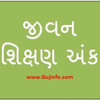 GCERT Jivan shikshan Magazine