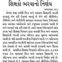 atd sped teacher bharti news