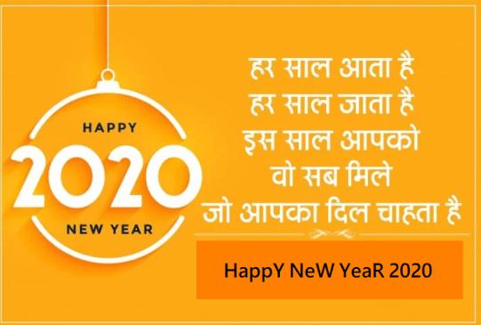 happy new year hd wallpaper in hindi