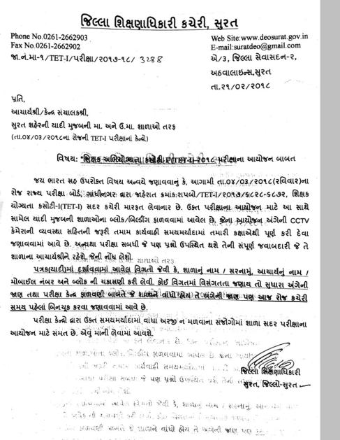 tet 1 exam date news