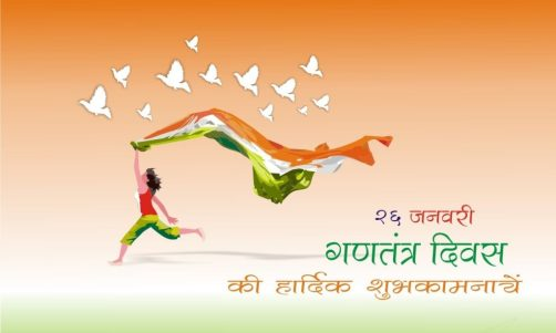 happy 69th republic day 2019 hd images