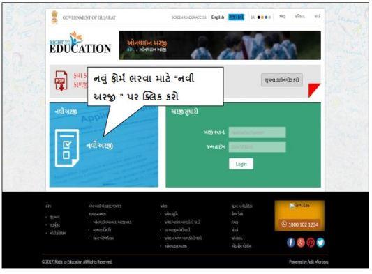 www.rtegujarat.org
