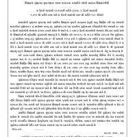 gunotsav 8 result press note