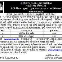 VMC Recruitment 2019