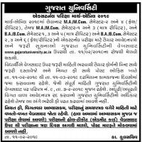 Gujarat University External Exam March-April 2019