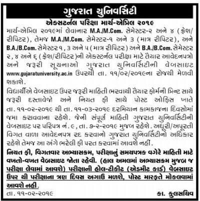 Gujarat University Exam Form March-April 2019 | BA, MA, Bcom