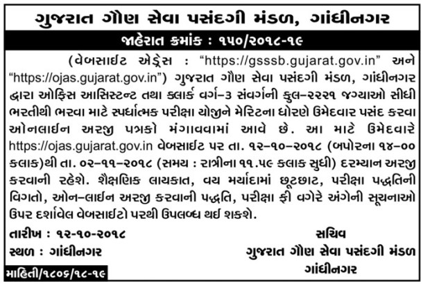 GSSSB Office Assistant Clerk Bharti 2018
