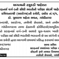 COH Staff Nurse Recruitment 2019