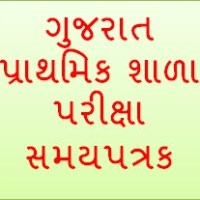 Gujarat Primary School Exam Time Table