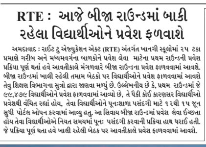 rte gujarat admission second round 2019
