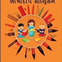 Bhashadip Book Solution