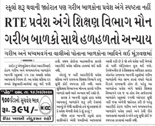 rte admission news