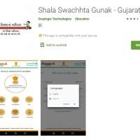 Shala Swachhta Gunak