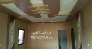 ارقام صباغين بالكويت