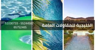 تنظيف حمامات سباحة الكويت
