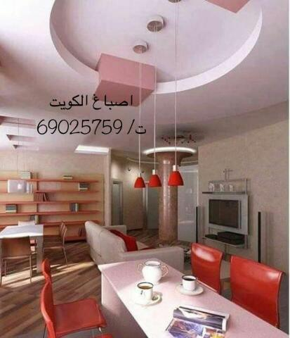 اصباغ الكويت للفن الراقي 50313925