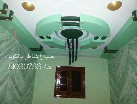 رقم صباغ شاطر بالكويت 50313925 معجون وصبغ وترخيم