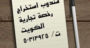 مندوب استخراج رخصة تجارية الكويت 50313925