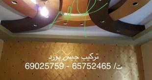 تركيب جبس بورد الكويت 50313925 فن الجبس بورد في اروع اشكاله
