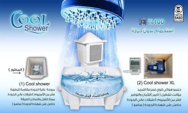 شركة تبريد خزان المياه في الكويت
