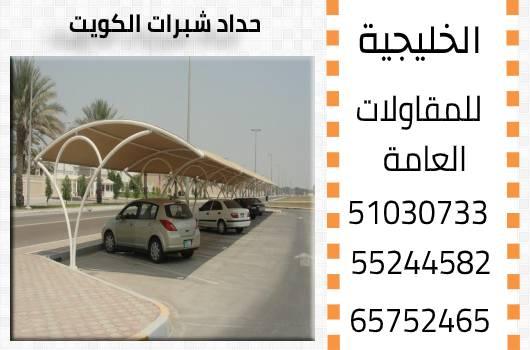حداد شبرات الكويت