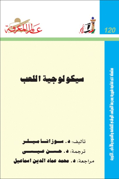 Image result for العلاج باللعب للاطفال pdf