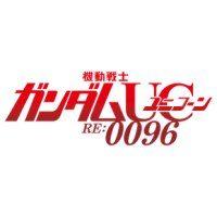 Gundam Unicorn Re 0096