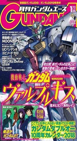 Video promozionale del magazine GundamAce di Gennaio