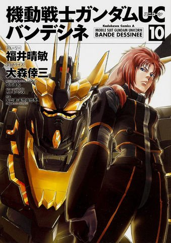 Gundam Unicorn Bande Dessinee vol 10