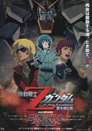 Mobile Suit Z Gundam A New Translation